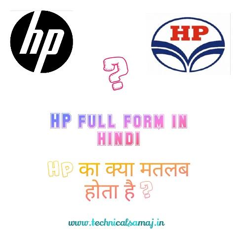 HP क्या होता है | HP फुल फॉर्म इन हिंदी