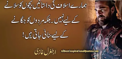 Ertugrul Quotes in Urdu, Ertugrul Quotes images, Ertugrul Quotes, Ertugrul Ghazi,