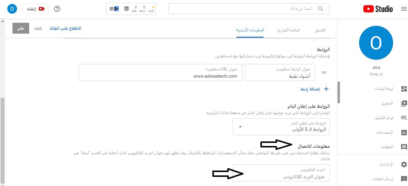 كيفية انشاء قناة يوتيوب