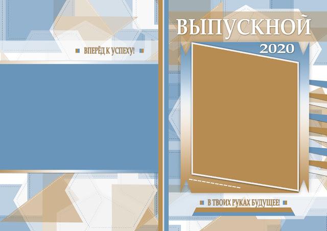 Макет планшета для выпускника школы «Выпускной»