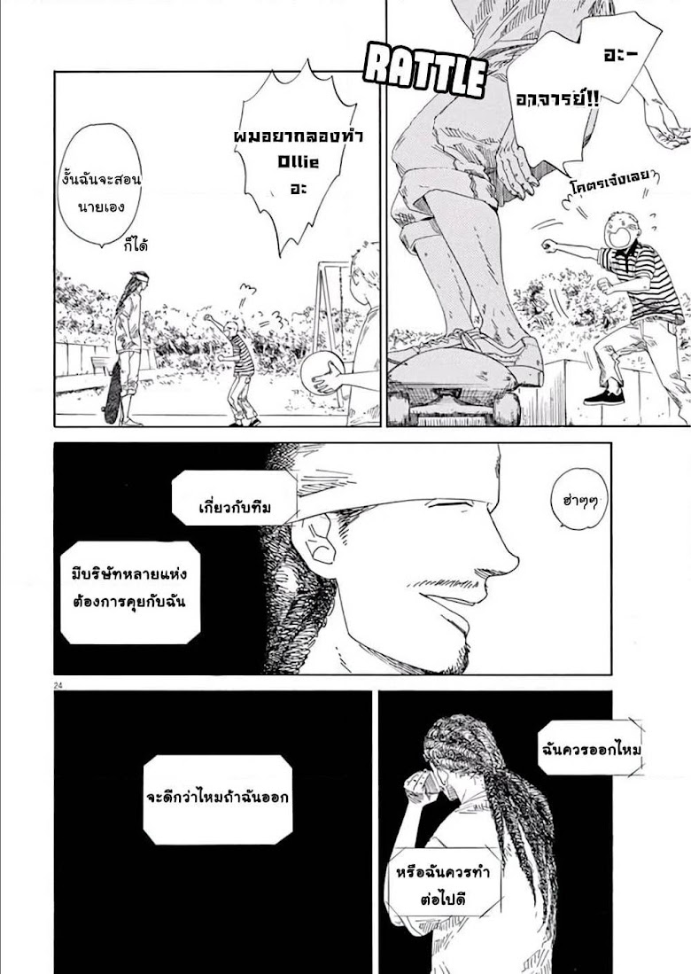 SK8R'S - หน้า 26