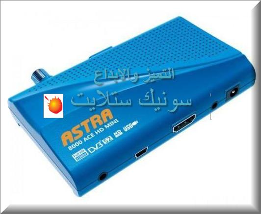 احدث ملف قنوات ASTRA 8000 ACE HDMINI