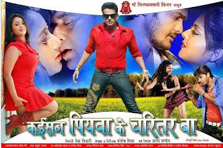 Kaisan Piyawa Ke Charitar Ba Bhojpuri Movie Star Casts Wallpapers, Trailer, Songs & Videos