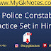 UP Police Constable Practice Set in Hindi PDF Download