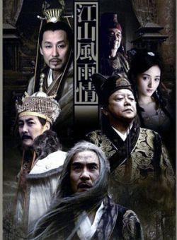 Giang Sơn Phong Vũ Tình - The Dynasty (2003)
