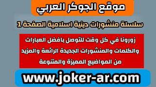 سلسلة منشورات دينية اسلامية 2021 الصفحة 1 - الجوكر العربي