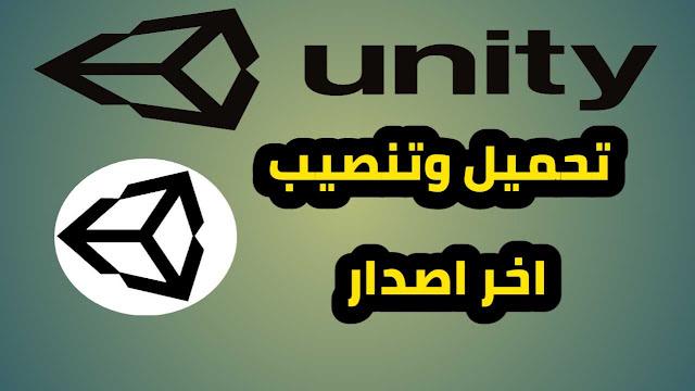 كيفية تحميل وتنصيب يونتى Unity اخر اصدار 2020