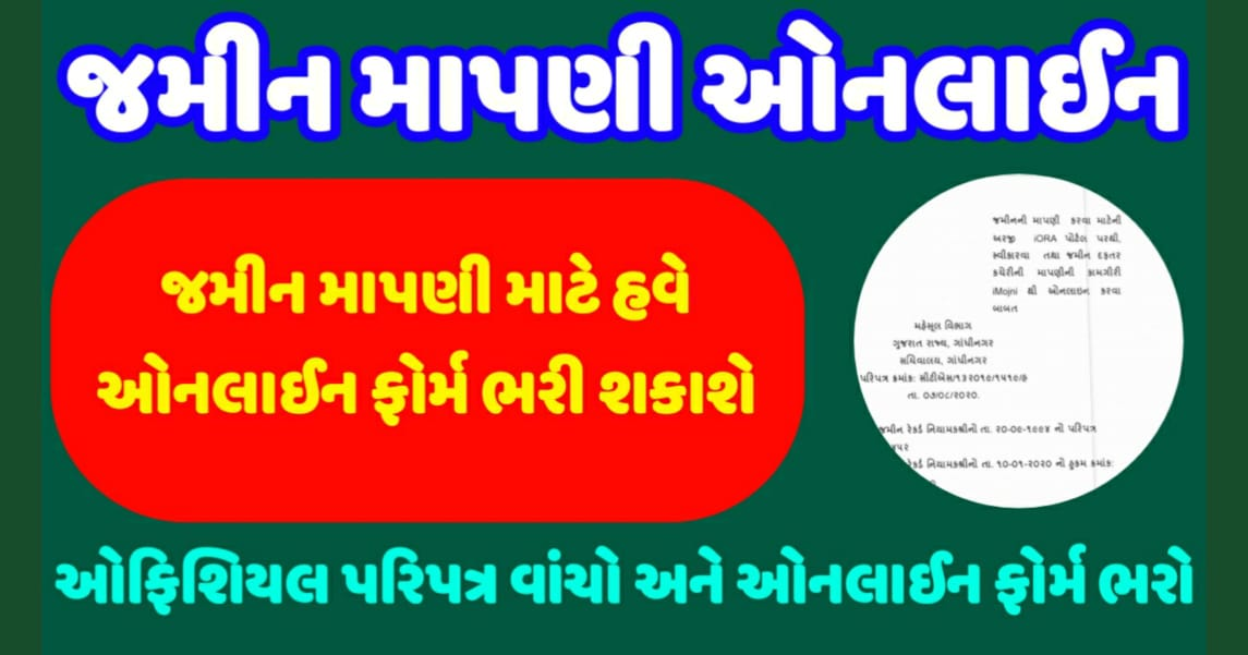 I Mojni Apply Online @iora.gujarat.gov.in