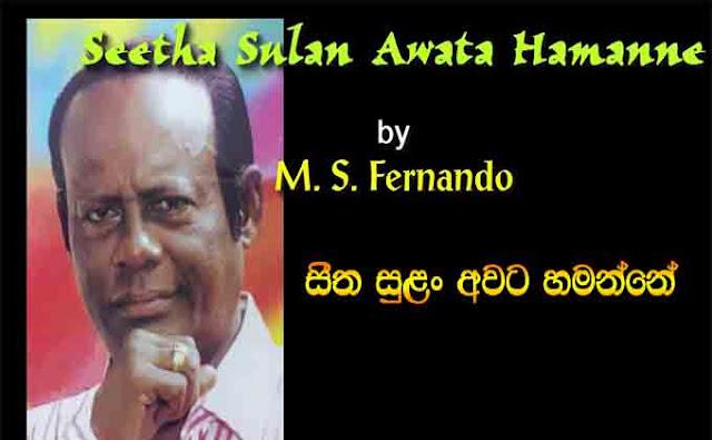 M.S Fernando song chords, Seetha Sulan Awata Hamanne song chords,M.S Fernando songs, Sinhala Baila Songs,