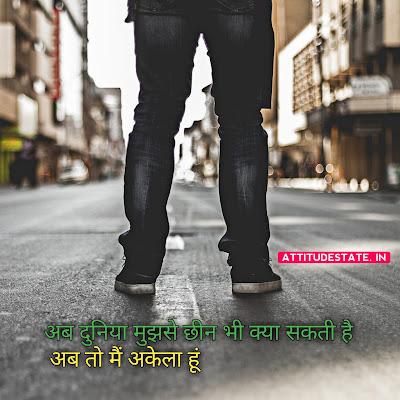 akelapan shayari in hindi 2 lines