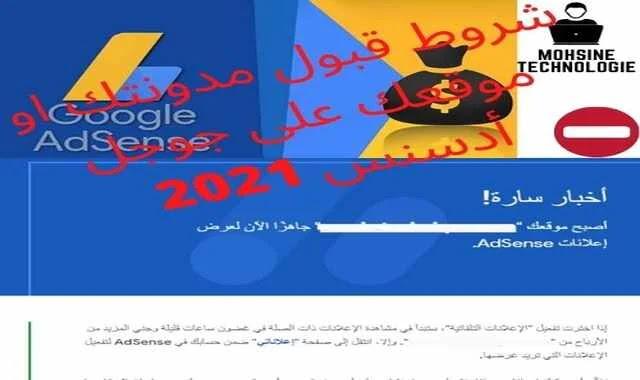 شروط القبول في جوجل  ادسنس  adsense