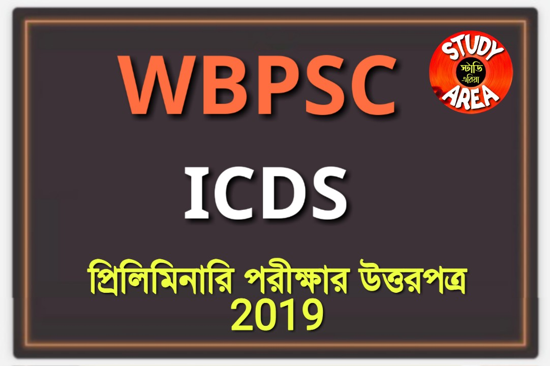ICDS Result 2019: Answer Key  West Bengal WPSC ICDS Female