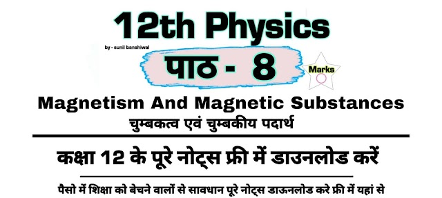 Magnetism and magnetic substances 12th Physics Notes Pdf Download चुम्बकत्व एवं चुम्बकीय पदार्थ chapter 8