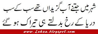 Shehar Mai Jitny Ab Gazeeda Thy Sab Ky Sab  Darya Ky Rokh Badalty Hi Teerak Ho Gai
