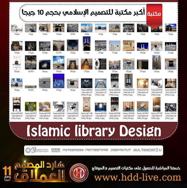 أكبر مكتبة للتصميم الإسلامي بحجم 10 جيجا - هارد المصمم العملاق
