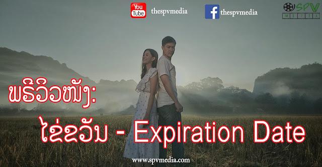 ພຣີວິວໜັງ ໄຂ່ຂວັນ Expiration date, preview movie, ພຣີວິວໜັງໃໝ່, ແນະນຳໜັງໃໝ່, ໜັງເຂົ້າໃໝ່, ໜັງລາວ, SPVmedia