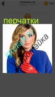 женщина в синем одела красные перчатки ответ на 26 уровень 400 плюс слов 2