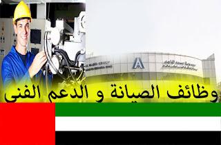 وظائف شاغرة في الإمارات بتاريخ اليوم ،وظائف الصيانة و الدعم الفني مجموعة جوما المجيد دبي