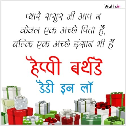 Happy Birthday Wishes & Quotes for Father In Law  In Hindi