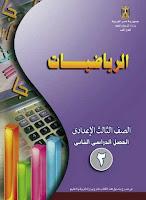 تحميل كتاب الرياضيات للصف الثالث الاعدادى الترم الثانى 2017