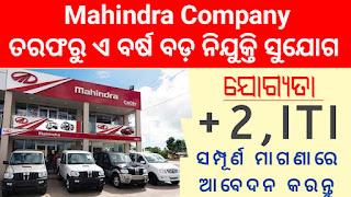 Mahindra Company Job Vacancy 2021, Big Vacancy
