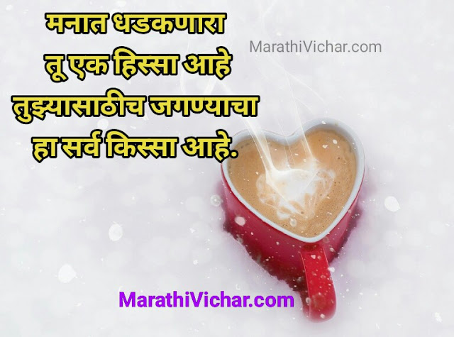 first love poem in marathi