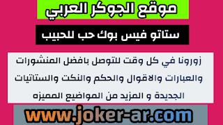 ستاتو فيس بوك حب للحبيب statut love facebook 2021 - الجوكر العربي