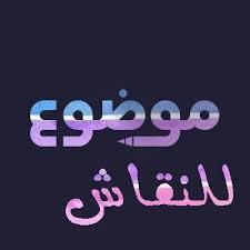 الجماع الخلفي هل هو حلال أم حرام