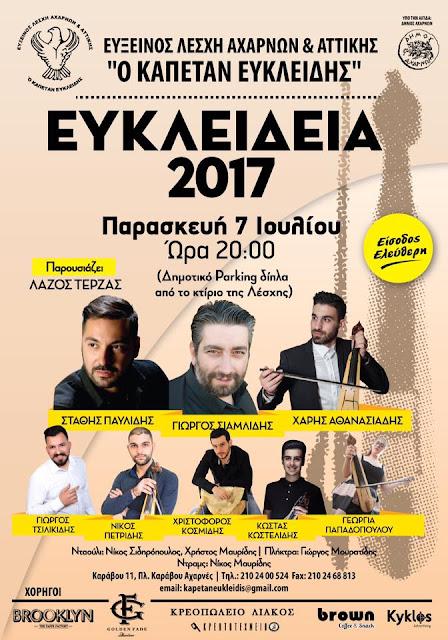 """Ευκλείδια 2017 από την Εύξεινο Λέσχη Αχαρνών & Αττικής """"Ο Καπετάν Ευκλείδης"""""""
