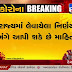 GUJARAT LOCKDOWN 4.0 NIYAMO JAHER NEWS IN GUJARATI