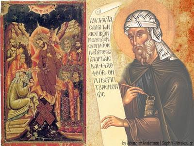 ioannis_damaskinos Ο Αναστάσιμος Κανόνας του Πάσχα του Άγιου Ιωάννη Δαμασκηνού σε πρωτότυπο και Απόδοση