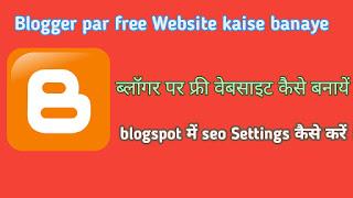 Blogspot par free website kaise banaye