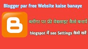 blogger par free website kaise banaye | वेबसाइट कैसे बनायें ( full guide) In Hindi