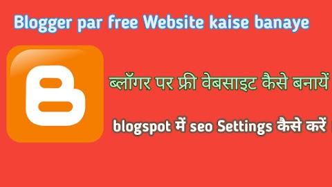 blogger par free website kaise banaye | वेबसाइट कैसे बनायें ( full guide) In Hindi