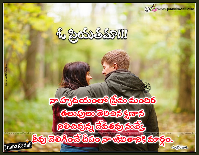 True Love Words in Telugu language, Beautiful Love Quotes and Lovers Images in Telugu, Telugu Whatsapp Love Messages and Nice Quotes Images, Awesome Movies Love Dialogue and Love Propose Quotations in Telugu, Telugu Best true and Romantic Love Propose Quotes Images, Joyful Telugu Love Quotes and Messages, Nice Telugu Love Thoughts and Quotations Online.