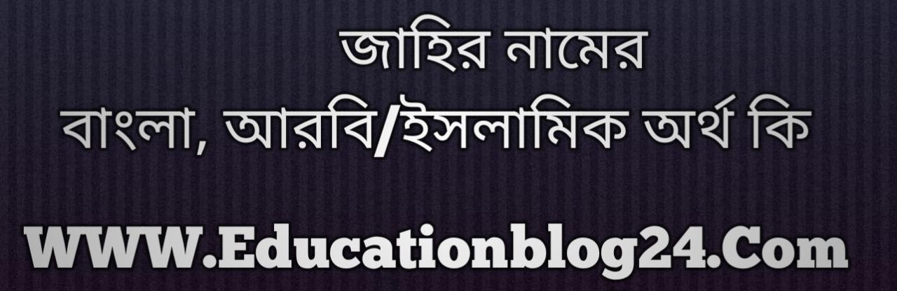 Jahir name meaning in Bengali, জাহির নামের অর্থ কি, জাহির নামের বাংলা অর্থ কি, জাহির নামের ইসলামিক অর্থ কি, জাহির কি ইসলামিক /আরবি নাম