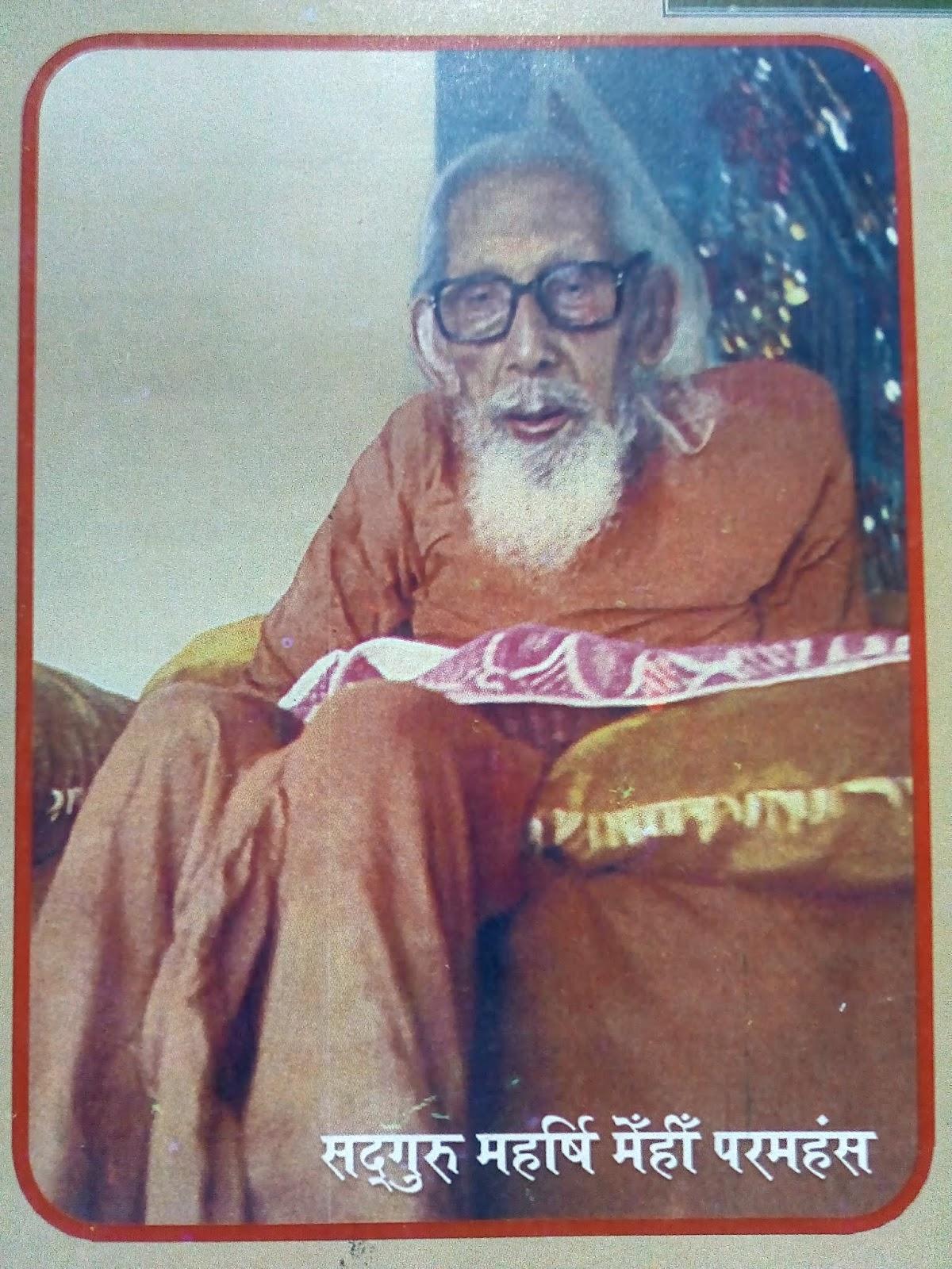 पूज्यपाद गुरुदेव
