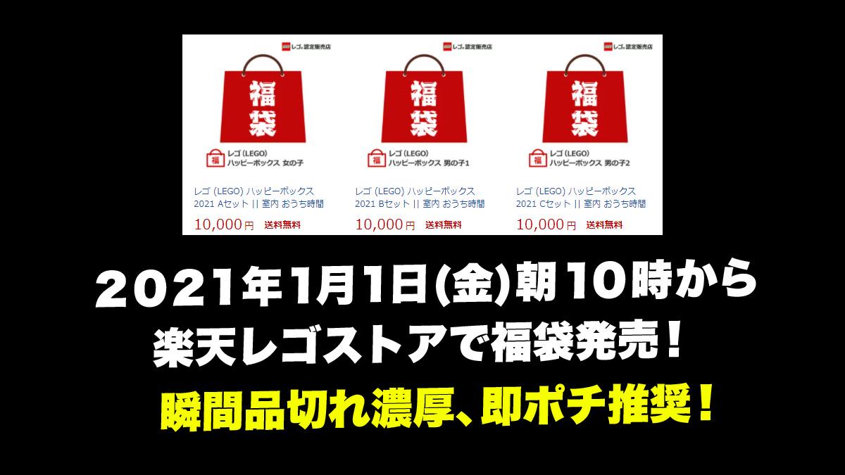 2021年1月1日楽天レゴストアで福袋発売!ハッピーボックス3種類