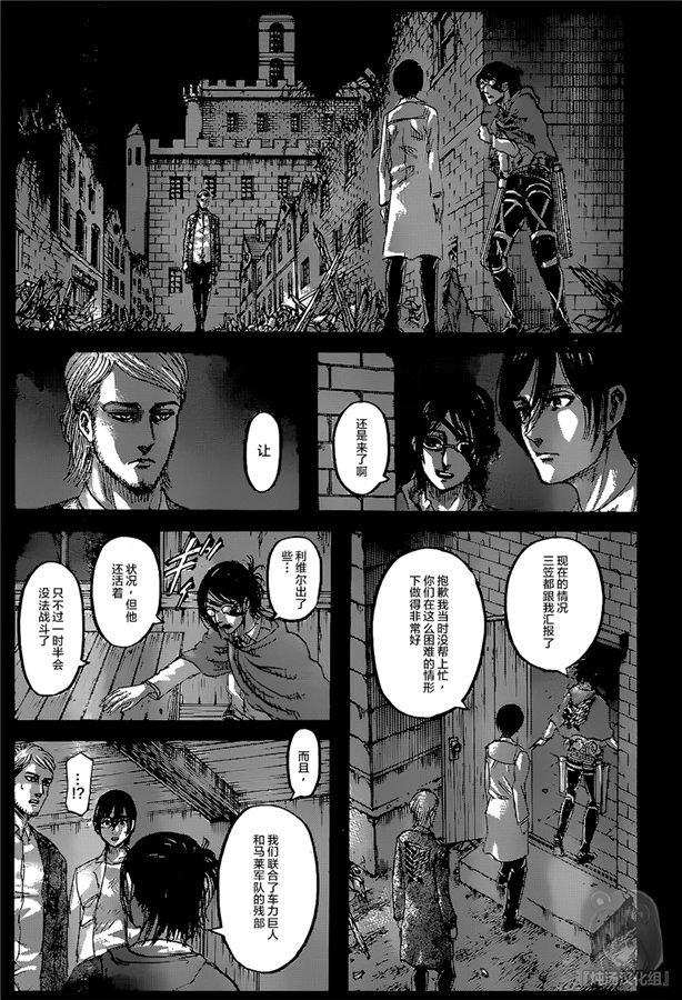進擊的巨人: 127话 终末之夜 - 第3页