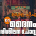 Kerala PSC LD Clerk  Daily Questions in Malayalam - 01
