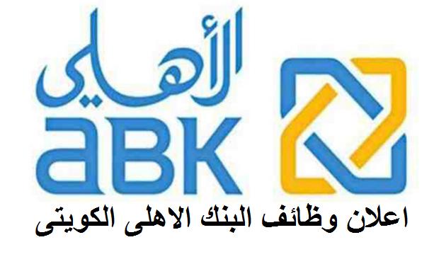 وظائف البنك الاهلى الكويتى براتب 5000 جنية 2021