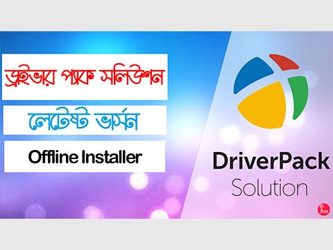 DriverPack Solutions Offline ডাউনলোড করুন IDM দিয়ে