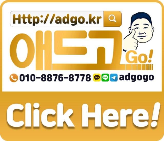 영등포네이버앱광고