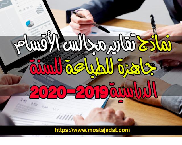 نماذج تقارير مجالس الأقسام جاهزة للطباعة للسنة الدراسية 2019-2020
