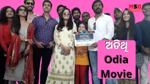 Odia Upcoming Movie Atithi Star casts