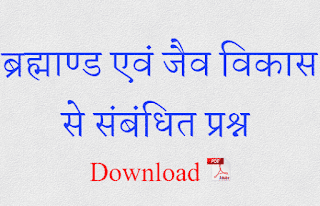 Universe and Organic Evolution in hindi