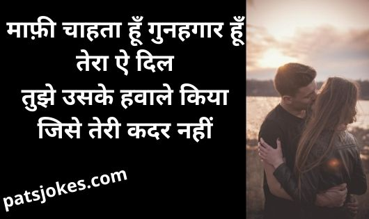 friend sorry status in hindi