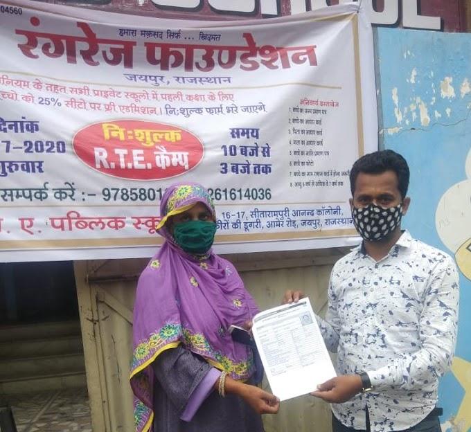 रंगरेज फाउंडेशन जयपुर की ओर से निःशुल्क RTE कैम्प का आयोजन