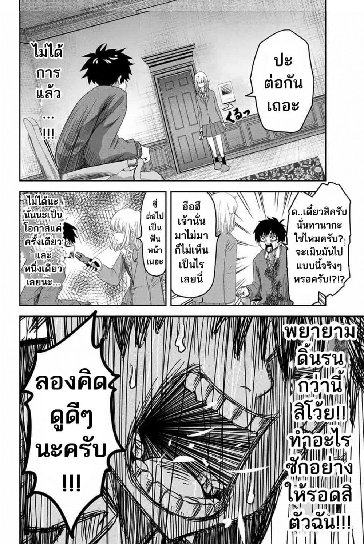 อ่านการ์ตูน Ijimeru Yabai Yatsu ตอนที่ 6 หน้าที่ 7