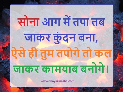 Latest good morning inspirational quotes in hindi with Images:-